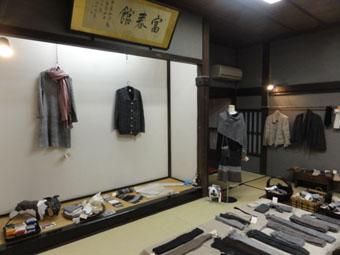 fusyunkan_tenji.jpg
